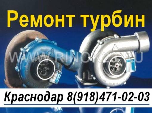 Ремонт турбин в Краснодаре на ул. Трамвайной, 17А
