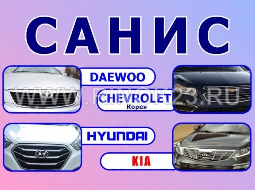 Запчасти на Корейские автомобили Краснодар магазин САНИС