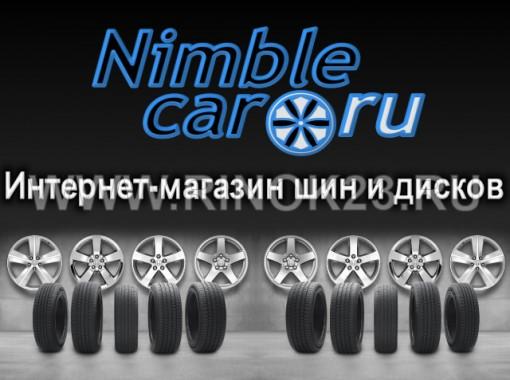Купить в интернет-магазине «NimbleCar» автошины и колесные диски в Краснодаре.