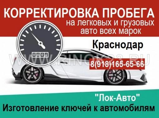 Смотка пробега спидометра изготовление ключей Краснодар ЛОК-АВТО