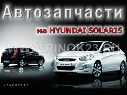 Автозапчасти HYUNDAI SOLARIS Краснодар в наличии и под заказ