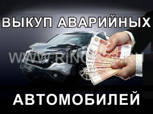 Выкуп автомобилей Новороссийск компания «АвтоГарант»