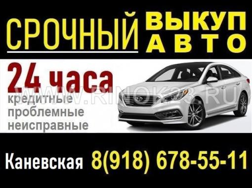 Автоломбард в Краснодаре - Деньги займы кредиты под залог ПТС - автомобиль остается у Вас.