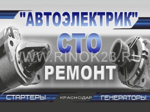 Ремонт стартера генератора электрики Краснодар СТО Автоэлектрик