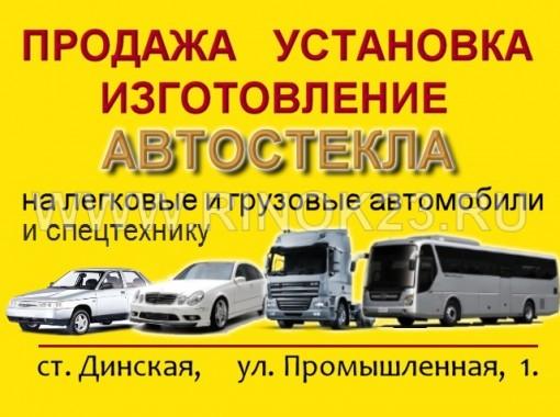 АВТОСТЕКЛА - продажа, установка, изготовление в Краснодаре и крае