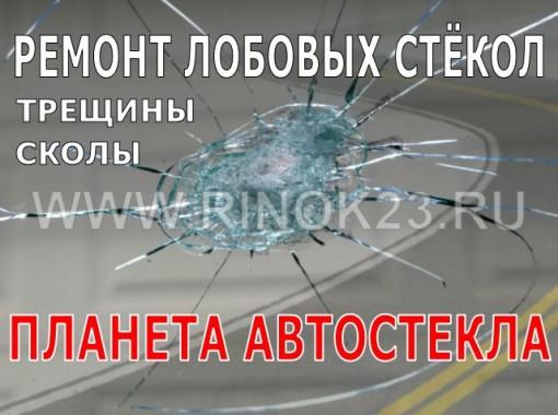 Ремонт автостекол-сколы трещины замена лобового стекла Краснодар