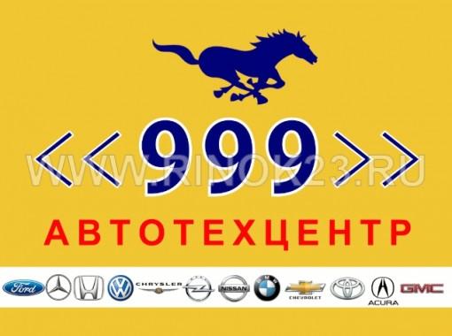 Ремонт автомобилей техцентр «999»