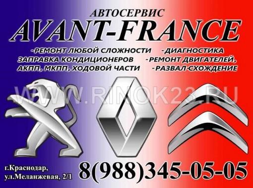Автосервис «AVANT-FRANCE на Меланжевой»