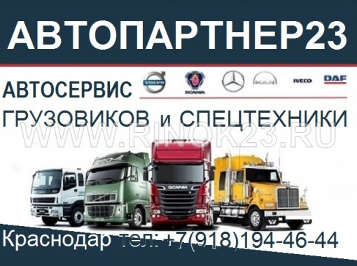 Автосервис грузовиков Автопартнер23
