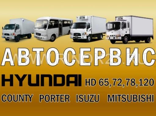Ремонт и ТО грузовиков HD Porter микроавтобусов County Краснодар