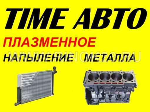 Ремонт радиатора, ГБЦ плазменная наплавка Краснодар СТО TIME АВТО