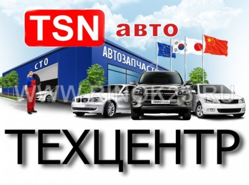 Автосервис TSN-auto