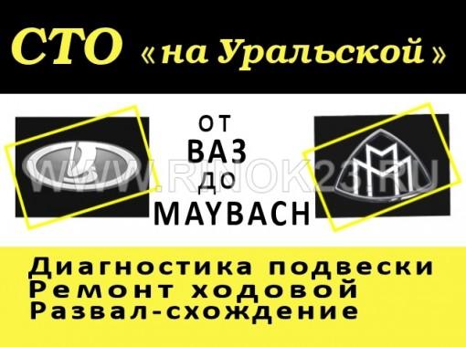 Ремонт подвески (ходовой) автомобиля на СТО в Краснодаре