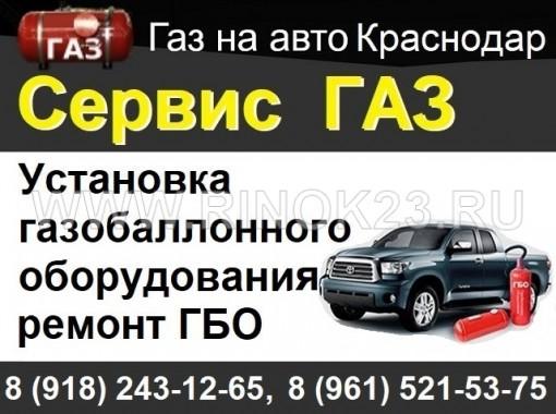 Установка ГБО в Краснодаре ГАЗ на авто автосервис Сервис ГАЗ