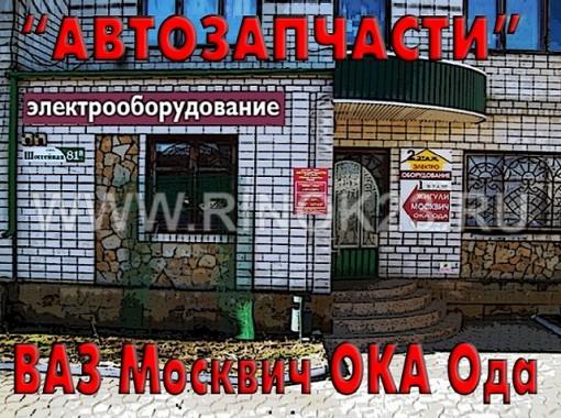 Запчасти на ВАЗ, LADA, НИВА 4х4, Москвич, ОДА, ОКА в Кропоткине