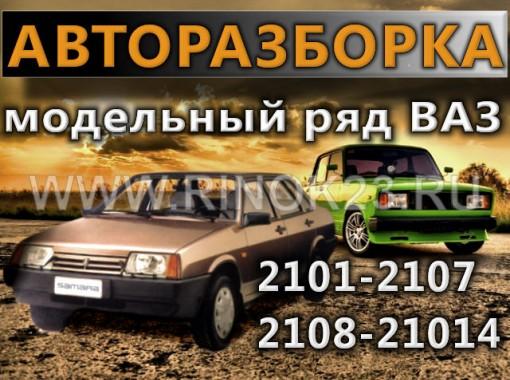 Авторазборка ВАЗ в Динской запчасти б/у ВАЗ-Лада на разборке