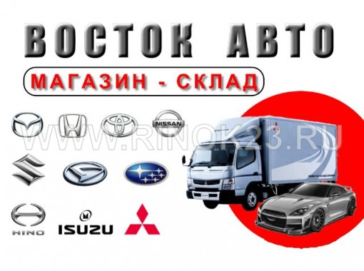 Запчасти на Японские грузовики в Краснодаре магазин ВОСТОК АВТО