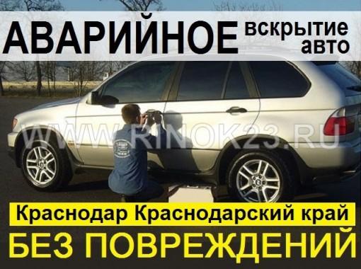 Экстренное вскрытие автозамков Краснодар сервис ВСКРЫТИЕ ЗАМКОВ