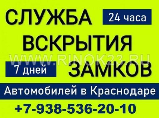 Вскрытие машин «Служба Вскрытия Замков» Краснодар