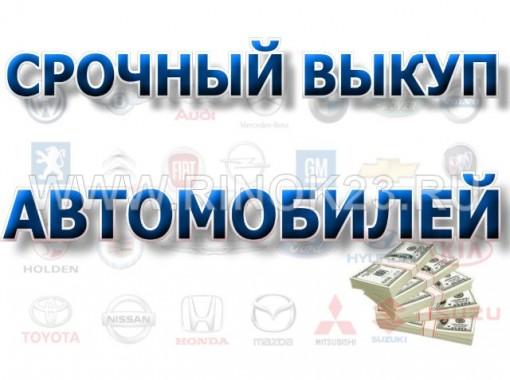 Срочный выкуп легковых автомобилей в любом состоянии. Краснодар