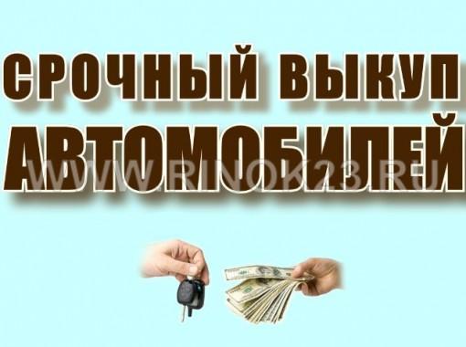 Срочный выкуп битых и целых легковых авто