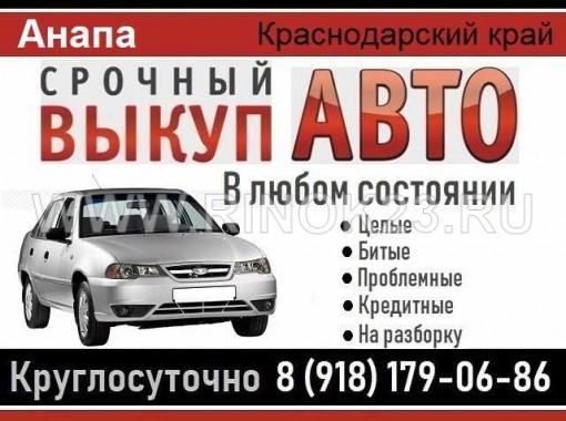 телефон в кредит анапа кредит до 100000 рублей без справки о доходах