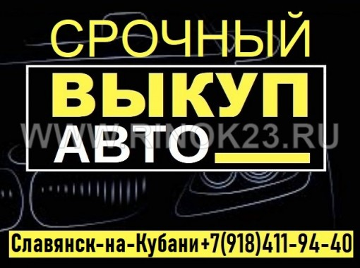 Срочный выкуп авто Славянск-на-Кубани дорого аварийные, кредитные