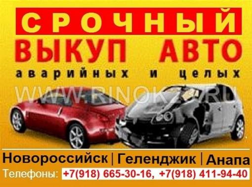 Выкуп авто в Новороссийске срочно, дорого, круглосуточно