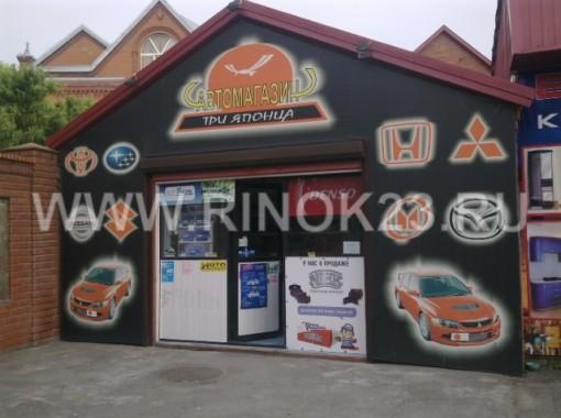Японские Европейские запчасти Краснодар авто магазин ТРИ ЯПОНЦА