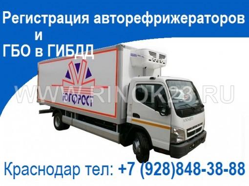 Регистрация авто рефрижераторов и ГБО в ГИБДД в Краснодаре