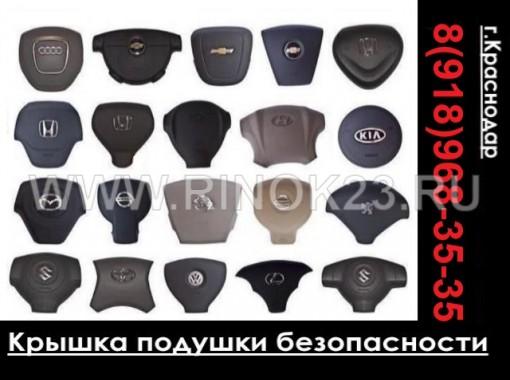 Крышки подушки безопасности заглушки (муляжи) в руль в Краснодаре