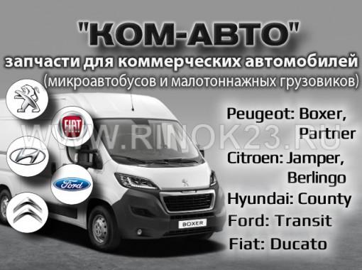 Запчасти на микроавтобусы Краснодар Peugeot Citroen Fiat КОМ-АВТО