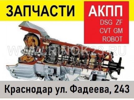 Автозапчасти АКПП Краснодар магазин «ЗапчастиАКПП на Фадеева»