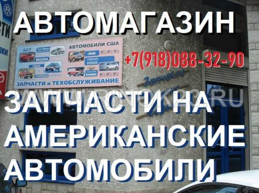 Запчасти на Американские авто Краснодар автомагазин на Уральской