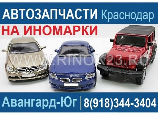 Запчасти Mercedes BMW Audi Jeep Краснодар магазин АВАНГАРД-ЮГ