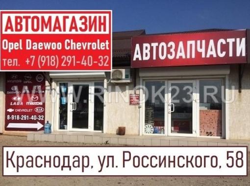 Запчасти Daewoo Chevrolet Opel Краснодар магазин на Россинского