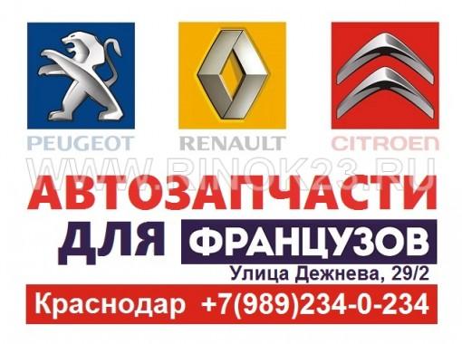 Запчасти Рено Пежо Ситроен в Краснодаре автомагазин для ФРАНЦУЗОВ