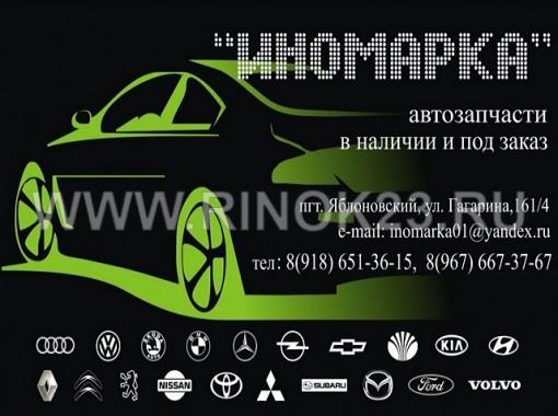 Запчасти на легковые иномарки в Краснодаре автомагазин «ИНОМАРКА»