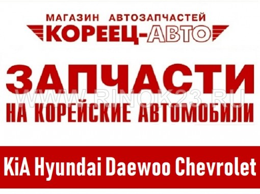 Магазин автозапчастей КОРЕЕЦ-АВТО