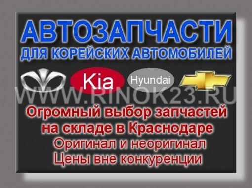 Запчасти на корейские авто в Краснодаре магазин на Ялтинской, 25