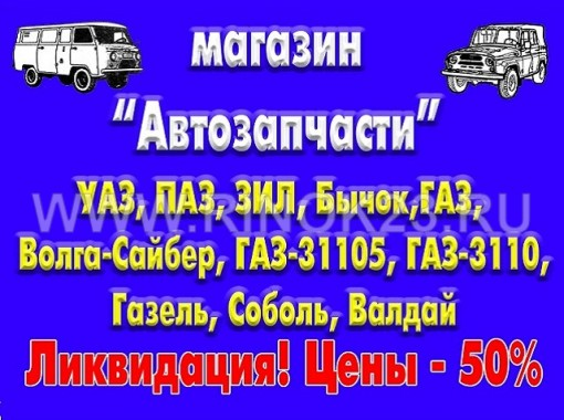 Запчасти УАЗ, ПАЗ, ЗИЛ, Бычок, Волга, ГАЗель, Соболь в Кропоткине