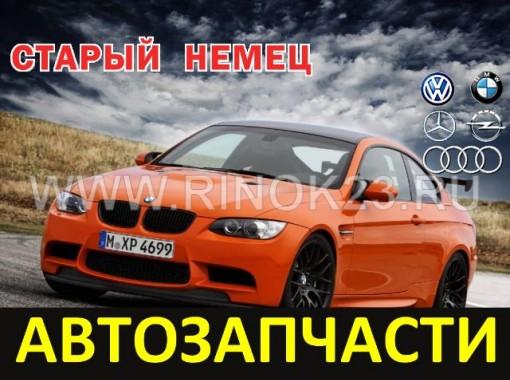 Запчасти на немецкие авто в Краснодаре автомагазин Старый Немец