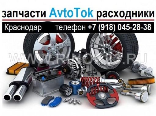 Автозапчасти для иномарок в Краснодаре магазин AVTOTOK