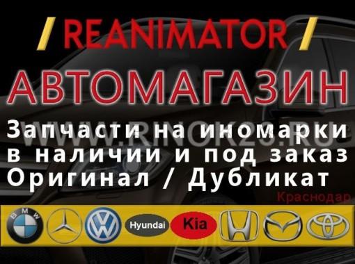 Автозапчасти на Московской в Краснодаре магазин REANIMATOR