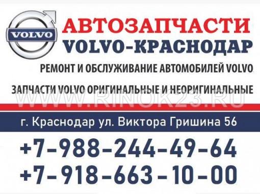 Запчасти ВОЛЬВО в Краснодаре автомагазин VOLVO-КРАСНОДАР