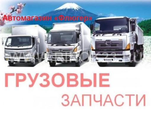 Запчасти на легковые грузовые авто Краснодар автомагазин ФЛЮГЕР