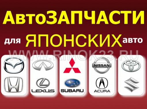 Автозапчасти для Японских авто, японские запчасти в Краснодаре