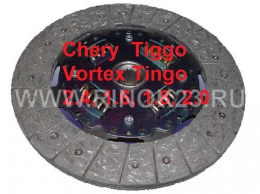 Диск сцепления Chery Tiggo, Vortex Tingo 2.4L 1.6L 1.8L 2.0L  Краснодар