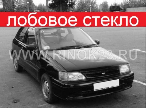 Стекло лобовое TOYOTA STARLET 3 / 5-DOOR HB 1990-1996 г.