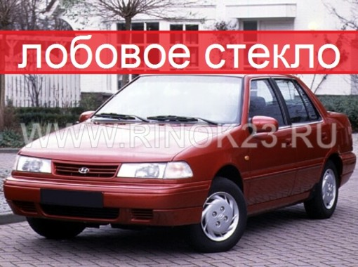 Стекло лобовое HYUNDAI PONY / EXCEL 1989-94 Краснодар